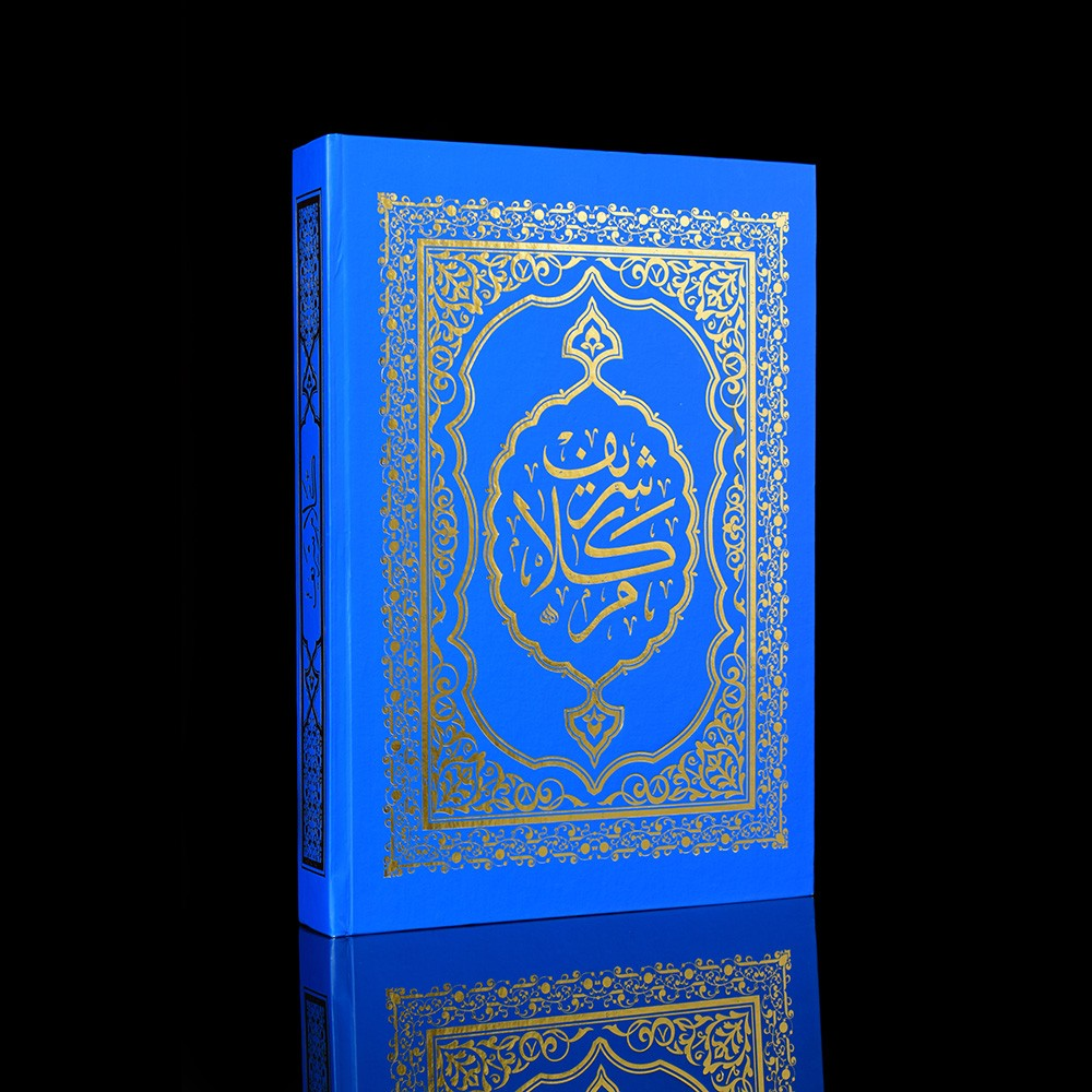 Blue Quran - Arabic Version