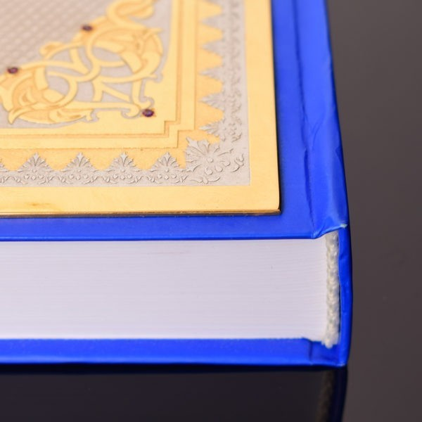 Blue Quran decorated with a decorative plate