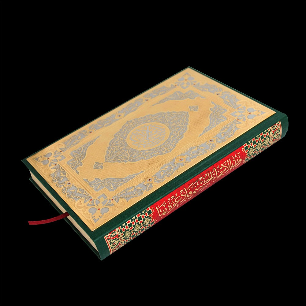 Quran of medium size as a gift