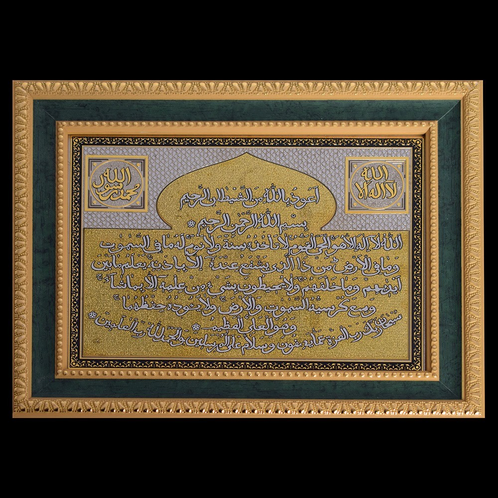 Surah of the holy Quran on engraved on a gold panel. The subject of interior decoration.