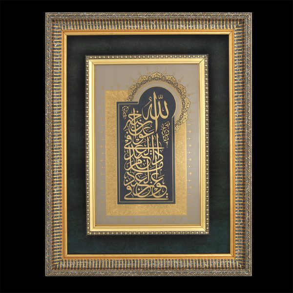 Golden panel - Allah Your greatness is unlimited