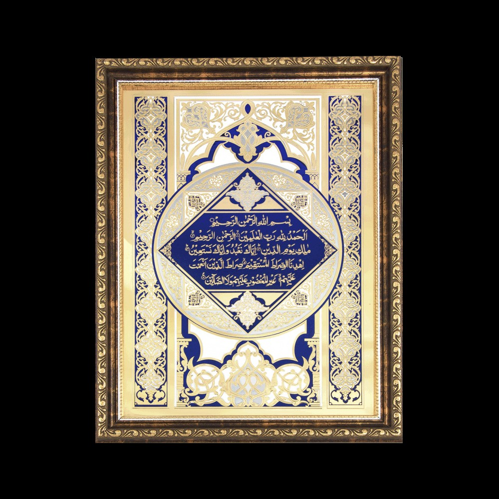 Golden panel - Al Fatiha