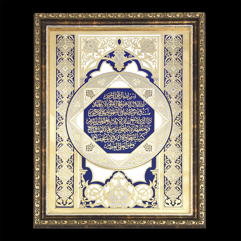 Golden panel - Ayat Al Kursi