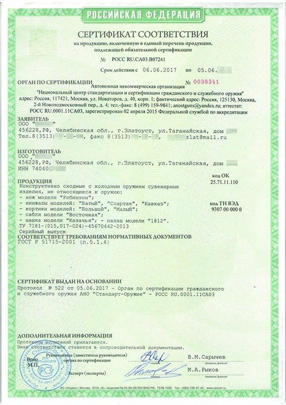 Certificate for Zlatoust weapons